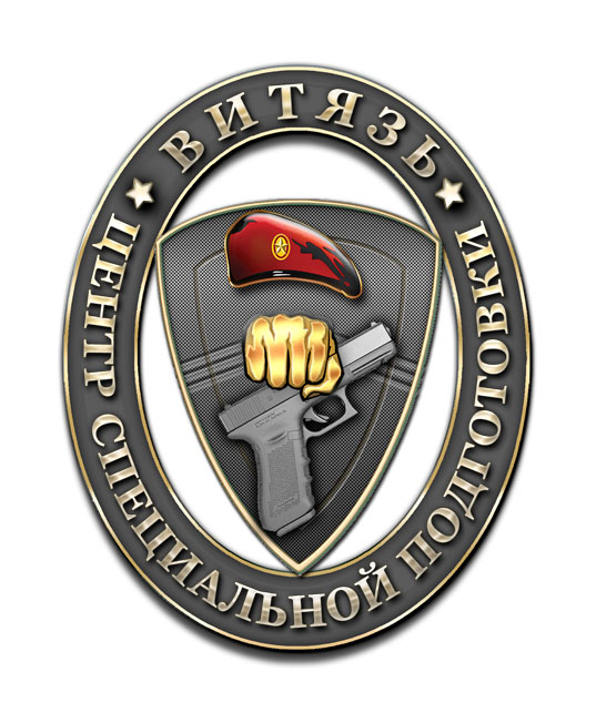 Центр специальной подготовки Витязь