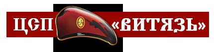 Центр специальной подготовки Витязь - подготовка телохранителей, инкассаторов, мобильных групп